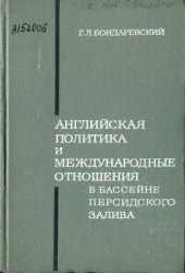 Бондаревский Г.Л. Английская политика и международные отношения в бассейне  ...