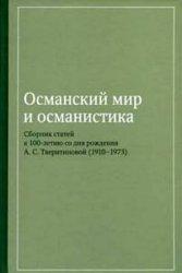 Зайцев И.В., Орешкова С.Ф. Османский мир и османистика