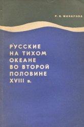 Макарова Р.В. Русские на Тихом океане во второй половине XVIII в