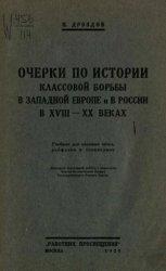 Дроздов П. Очерки по истории классовой борьбы в Западной Европе и в России  ...
