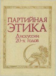 Макаревич М.А. (сост.) Партийная этика. Документы и материалы дискуссии 20- ...