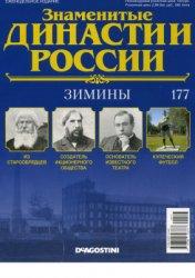 Знаменитые династии России 2017 №177. Зимины