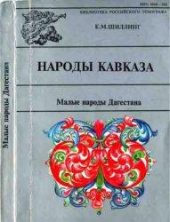 Шиллинг Е.М. Народы Кавказа: Малые народы Дагестана