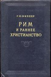 Виппер Р.Ю. Рим и раннее христианство