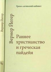 Йегер В. Раннее христианство и греческая пайдейя