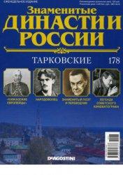 Знаменитые династии России 2017 №178. Тарковские