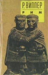 Виппер Р.Ю. Избранные сочинения в двух томах. Том 2. Очерки по истории Римс ...