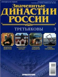 Знаменитые династии России 2014 №3. Третьяковы