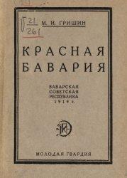 Гришин М.И. Красная Бавария: Баварская Советская Республика 1919 г
