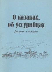 Пастухов Г. (ред.). О казаках, об уссурийцах. Сборник статей и документов