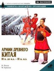 Попов И.М. Армии Древнего Китая III в. до н.э. III в. н.э