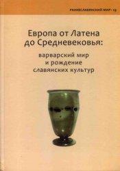 Европа от Латена до Средневековья: варварский мир и рождение славянских кул ...