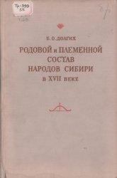 Долгих Б.О. Родовой и племенной состав народов Сибири в XVII веке