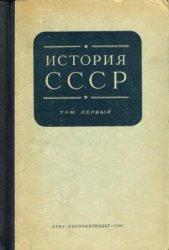 Пичета В.И. (ред.). История СССР. Том 1