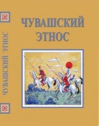 Родионов В.Г. Чувашский этнос: исследования по этнологии и мифопоэтике