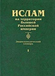 Прозоров С.М. (сост.) Ислам на территории бывшей Российской империи. Энцикл ...