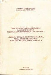 Сахаров А.Н. (отв. ред.) От Рима к III Риму. Римско-константинопольское нас ...