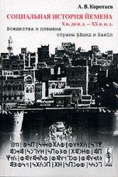 Коротаев А.В. Социальная история Йемена, X в. до н.э. ХХ в. н.э. Вождества  ...