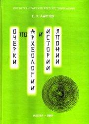 Лаптев С.В. Очерки по археологии и истории Японии