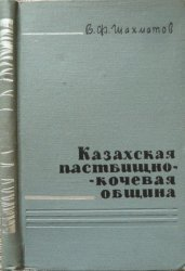 Шахматов В.Ф. Казахская пастбищно-кочевая община