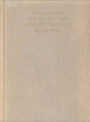 Кораблев Ю. (отв. ред.). Образование Союза Советских Социалистических Респу ...