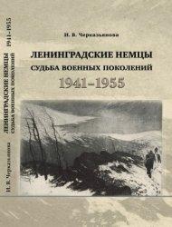 Черказьянова И.В. Ленинградские немцы: судьба военных поколений (1941-1955  ...