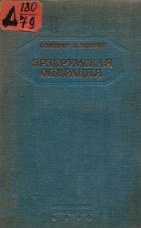 Корсун Н.Г. Эрзерумская операция. На Кавказском фронте мировой войны в 1915 ...