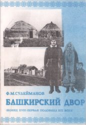Сулейманов Ф.М. Башкирский двор (конец XVIII - первая половина XIX века)