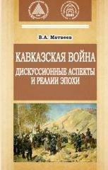 Матвеев В.А. Кавказская война дискуссионные аспекты и реалии эпохи