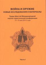 Война и оружие. Новые исследования и материалы 2015. В 4-х ч.