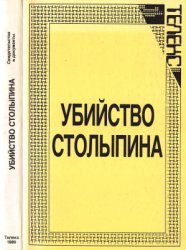 Серебренников А. (сост.). Убийство Столыпина. Свидетельства и документы
