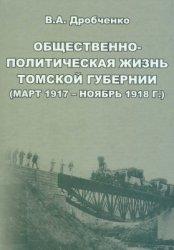 Дробченко В.А. Общественно-политическая жизнь Томской губернии (март 1917 - ...