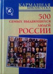Орлова Л.А. (авт.-сост.) 500 самых выдающихся людей России