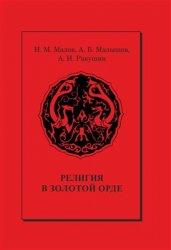 Малов Н.М., Малышев А.Б., Ракушин А.И. Религия в Золотой Орде