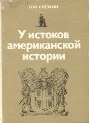 Слёзкин Л.Ю. У истоков американской истории: Виргиния. Новый Плимут, 1606-1 ...