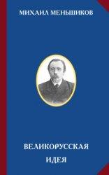 Меньшиков М.О. Великорусская идея. В 2-х томах
