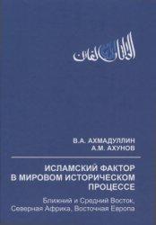 Ахмадуллин В.А., Ахунов А.М. Исламский фактор в мировом историческом процес ...