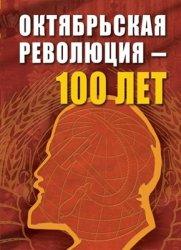 Октябрьской революции - 100 лет