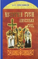 Пресняков А.Е. История Руси. Киевская Русь