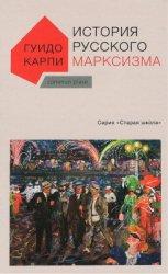 Карпи Г. История русского марксизма