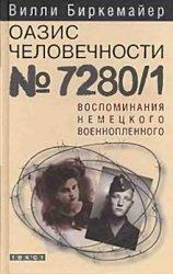 Биркемайер Вилли. Оазис человечности № 7280/1. Воспоминания немецкого военн ...
