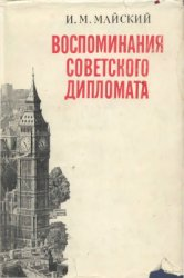 Майский Иван. Воспоминания советского дипломата (1925-1945 гг.)