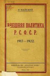Майский И.М. Внешняя политика РСФСР (1917-1922 гг.)