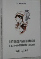 Кипкеева З.Б. Потомки Чингизхана в истории Северного Кавказа XVIII- XIX вв