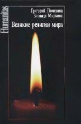 Померанц Г.С., Миркина З.А. Великие религии мира
