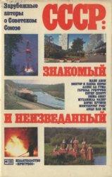 Масленников Т.Е., Орлов А.К. (ред.) Зарубежные авторы о Советском Союзе. СС ...