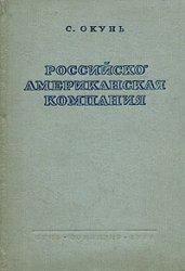 Окунь С.Б. Российско-американская компания