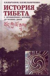 Кычанов Е.И., Мельниченко Б.И. История Тибета с древнейших времён до наших  ...