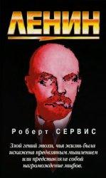 Сервис Р. Ленин
