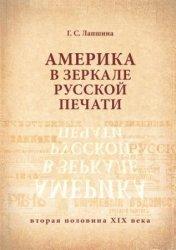 Лапшина Г.С. Америка в зеркале русской печати. Вторая половина XIX века